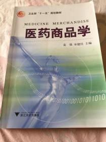 """医药商品学 卫生部""""十一五""""规划教材"""