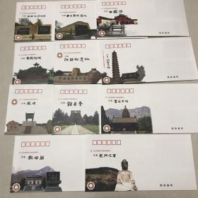 第一批全国文物重点保护单位美术信封 河南卷11种 内含中国文物保护报河南卷创刊号