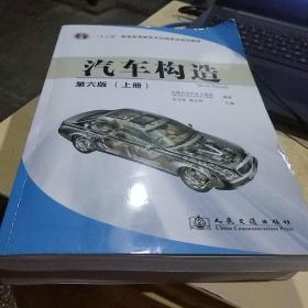 汽车构造第六版上下册