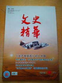 文史精华2018-8下(395)