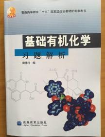基础有机化学习题解析 配套高教邢其毅第三版