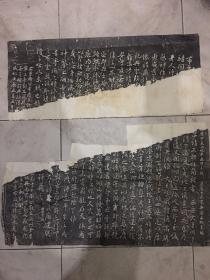 李靖献西岳书碑