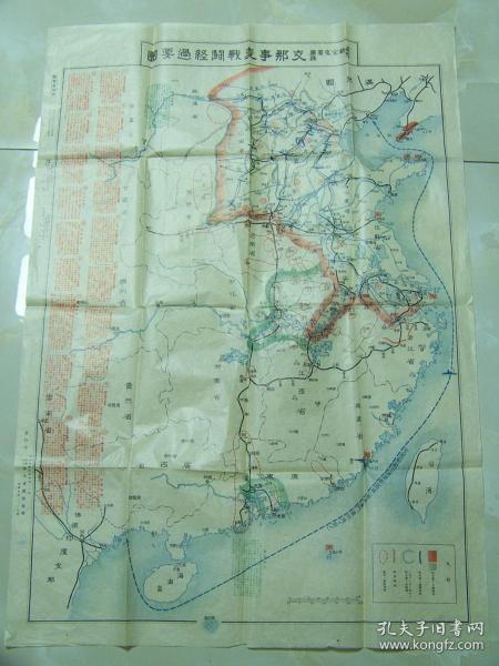 《支那事变战斗经过要图》1938年出版 75:52cm