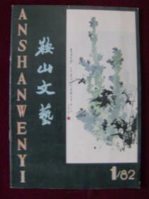鞍山文艺1982年第1期