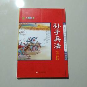 春雨教育 小学国学经典教育读本:孙子兵法(彩图注音版)