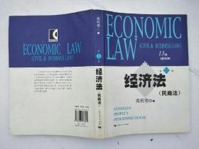 经济法(民商法)(第13版)
