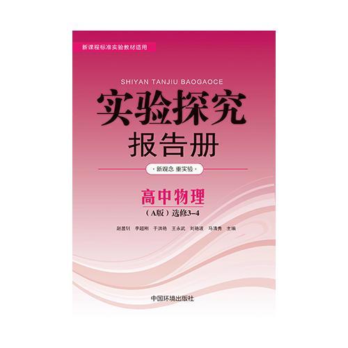 实验探究报告册  物理选修3—4 人教版A版