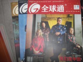 全球通 杂志    2004第3、5、6期