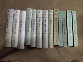 建国以来毛泽东文稿 全13册 1一8为精装版次不同9一13为平装都一版一印  侧面有名字
