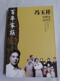 百年家族——冯玉祥