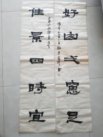 中国书协会员杨少华书法作品一幅