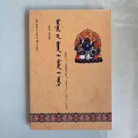 蒙古佛教史·元朝时期(1271-1368)蒙文