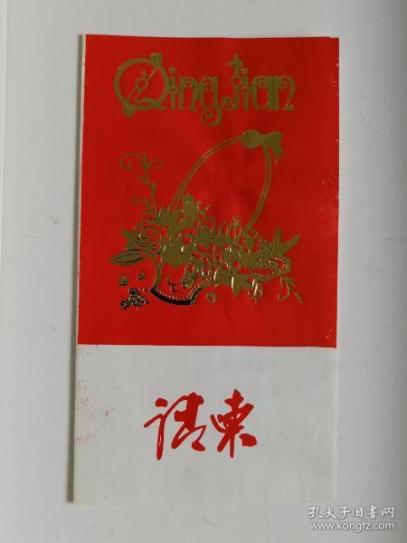 老请柬(1987年,宁夏总工会、宁夏电视台)多图实拍,包老保真