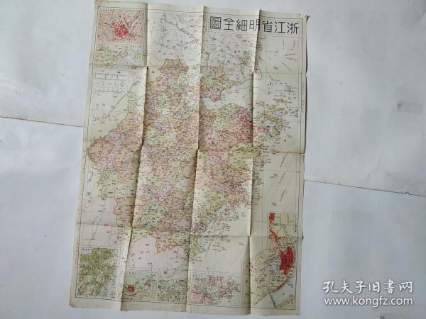 (民国老地图) 浙江省明细全图     【尺寸:53 × 39 cm】