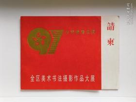 老请柬(1997年,庆祝香港回归作品大展,宁夏党委宣传部、文化厅、文联、宁夏日报社主办)多图实拍,包老保真