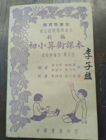 新编初小算术课本第八册