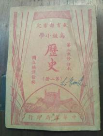 高级小学历史第二册