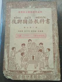 复兴国语教科书初小第八册