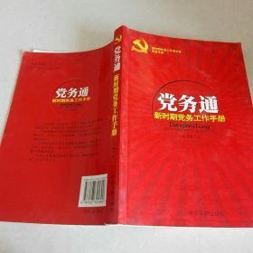 党务通:新时期党务工作手册