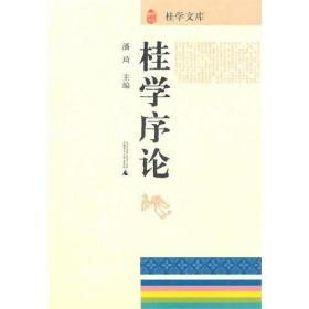 桂学文库 桂学序论