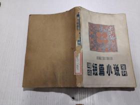 湖北短篇小说年刊 (1983)