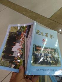 院友通讯(22)北京大学国际关系学院友会