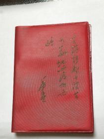 """笔记本。封面毛泽东手书:""""虎踞龙盘今胜昔,天翻地覆慨尔康""""。"""