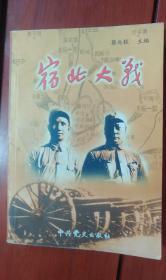 宿北大战(江苏省宿迁地情书)