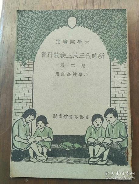 新时代三民主义教科书第二册