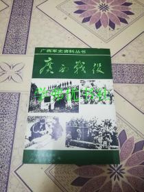 广西军事资料丛书:广西战役