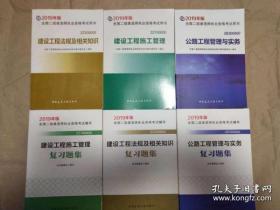 二建公路教材习题2019(6册)