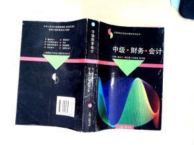 中级财务会计——上海财经大学会计教材系列丛书