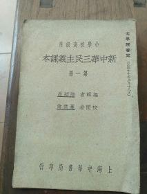 新中华三民主义课本第一册