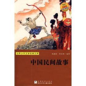 正版全新现货 世界少年文学经典文库:中国民间故事