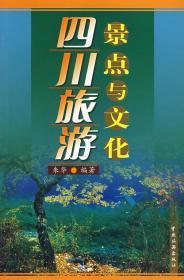 四川旅游景点与文化朱华中国旅游出版社9787503225956