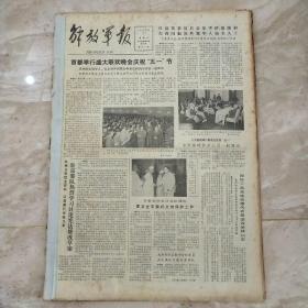 解放军报1982年5月