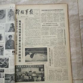 解放军报1982年6月