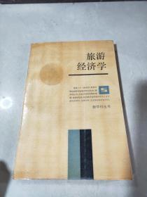 旅游经济学——新学科丛书