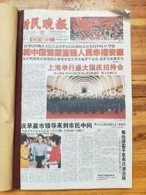 新民晚报  2006年 10月 1-15日 共15份   (装订一起合售)包含 社会新闻、文娱新闻、体育新闻、来信来论、国际新闻、夜光杯、广告等