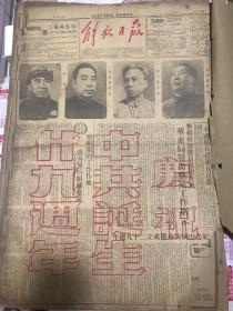 解放日报1950.7合订
