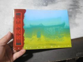 中国民居邮册