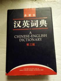 汉英词典 第三版
