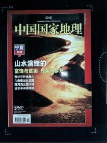 中国国家地理   2010.02