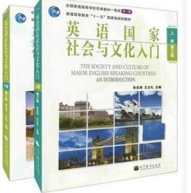 英语国家社会与文化入门 朱永涛 上 下册