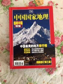 中国国家地理2015年增刊(选美中国特辑精装修订版)