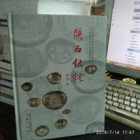 陕西银锭(馆藏本)(图录元宝)