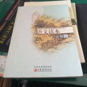 普通高中课程标准教科书配套用书:语文读本(必修1)
