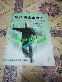 嫡传杨家太极刀(傅声远之子傅清泉签赠)