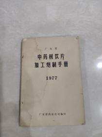广东省中药材饮片加工炮制手册 1977