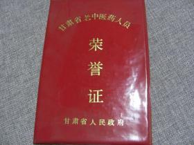 甘肃省老中医药人员 荣誉证